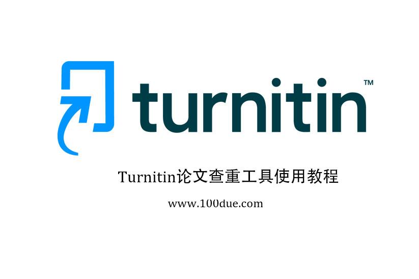 如何使用Turnitin查重